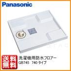 Panasonic 洗濯機用防水フロアー GB745(740タイプ)本体のみ 洗濯パン 全自動専用