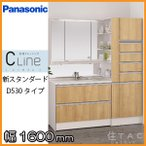 Panasonic 洗面化粧台 シーライン 幅1600(GC-105F)XGQC10C5SME□□+XGQC10C3SBLM オプション収納部材付き