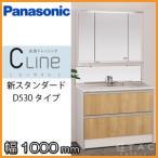 Panasonic 洗面化粧台 シーライン 幅1000(GC-105F)XGQC10C5S□□+XGQC10C3SBLM マルチシングルレバー洗面