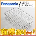 Panasonic /Gシンク76用 水切りカゴ 水切りラック 水切かご LE13SC4C 受注生産品 送料無料