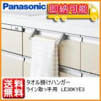 ショッピング在庫 【在庫有】Panasonic/タオル掛けハンガーライン取っ手用/LE30KYE3/キッチンタオルかけ