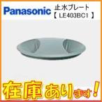 在庫有 Panasonic/パナソニック 止水プレート(全シンク共通) LE403BC1 送料無料  キッチン シンク用品