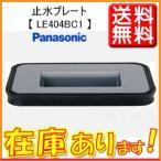 在庫有 Panasonic /スキマレスシンク ムーブラック 止水プレート LE404BC1 受注生産品 送料無料