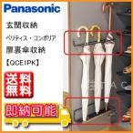 在庫有 Panasonic 玄関収納コンポリア/扉裏傘収納 QCE1PK 送料無料