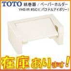 在庫有 TOTO YH51R #SC1 パステルアイボリー ワンハンドカット付 トイレットペーパーホルダー 紙巻器