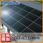 Panasonic 太陽光パネル 住宅用 太陽電池モジュール HIT 245α Plus 【送料無料】