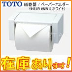 TOTO 紙巻器 YH51R