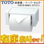 TOTO YH51R #NW1 ワンハンドカット付 トイレットペーパーホルダー 紙巻器