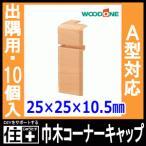 巾木コーナーキャップ出隅用(ウッドワンA型対応、10個入、DLFDA10)WOODONE ウッドワン