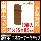 巾木コーナーキャップ出隅用(ウッドワンP型対応、10個入、幅木用)WOODONE ウッドワン