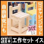 工作セット イス 椅子 いす ミニチェア DIYチャレンジセット 親子 ファミリーで楽しくDIY工作キット