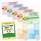 名古屋市医師会看護専門学校(准看護科)・受験合格セット(7冊)