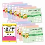 北九州市立看護専門学校・受験合格セット(10冊)