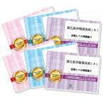 東広島市職員採用(A)教養試験合格セット(6冊)