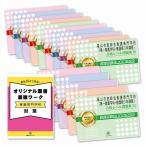 福山市医師会看護専門学校(第一看護学科・看護師3年課程)・2ヶ月対策合格セット(15冊)
