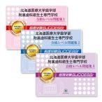 北海道医療大学歯学部附属歯科衛生士専門学校・受験合格セット(3冊)