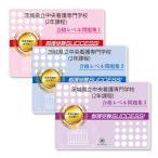 茨城県立中央看護専門学校(2年課程)・受験合格セット(5冊)