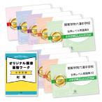 関東学院六浦中学校・受験合格セット(10冊)