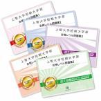 上智大学短期大学部・受験合格セット(5冊)