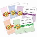 鎌倉女学院中学校・直前対策合格セット(5冊)