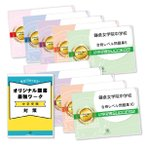 鎌倉女学院中学校・受験合格セット(10冊)