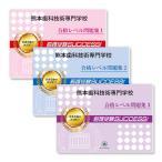 熊本歯科技術専門学校・受験合格セット(3冊)