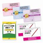 菊池郡市医師会立看護高等専修学校・受験合格セット(5冊)
