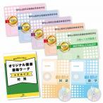 福知山医師会看護高等専修学校・受験合格セット(7冊)