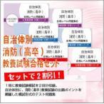 岩沼市消防採用(初級・高校卒業程度)教養試験合格セット(6冊)