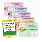 淀川区医師会看護専門学校(准看護学科) ・受験合格セット(5冊)