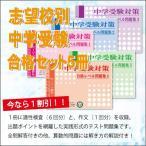 佐賀県立武雄青陵中学校・受験合格セット(5冊)