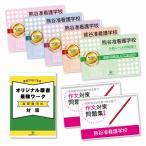 熊谷准看護学校 ・受験合格セット(5冊)