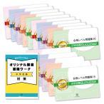 中学校サンプル・2ヶ月対策合格セット(15冊)