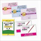 サンプル5・受験合格セット(5冊)+願書最強ワーク