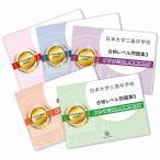 日本大学三島中学校・直前対策合格セット(5冊)