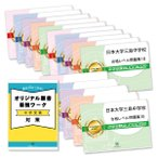 日本大学三島中学校・2ヶ月対策合格セット(15冊)