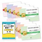 日本大学三島中学校・受験合格セット(10冊)