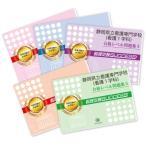静岡県東部看護専門学校(看護1学科)・受験合格セット(5冊)