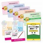 夷隅准看護師学校・受験合格セット(9冊)
