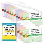 東京農業大学第一高等学校中等部・2ヶ月対策合格セット(15冊)