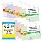 東京農業大学第一高等学校中等部・受験合格セット(10冊)