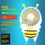 ミニ usb 扇風機 蜂 ミツバチ 7色LEDライド静音 冷却クーラー ポータブル 超薄型 ハンドヘルド  ナイトライトファン 3色 送料無料
