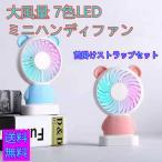 ハンディ うさぎ扇風機 くま扇風機 首掛け ミニファン USB充電式 卓上扇風機 熱中症対策 ピンク 紫 ブルー グリーン 送料無料