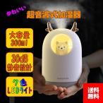 加湿器 アロマ USB 卓上 持ち運び 小型 オフィス 超静音 8時間 160ml 常夜灯 ミニ加湿器 3色 送料無料