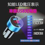シガーソケット usb チャージ 2ポート 急速 車載USB充電器 2USB 車内充電器 3.1A 自動車USB充電器 LED知能電圧表示 12ー24V車種通用 8色