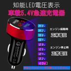 急速充電シガーソケット usb チャージ USB 2ポート  車載USB充電器 2USB 車内 急速充電 5.4A 自動車USB充電器 LED知能電圧表示 12ー24V車種通用 楕円