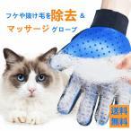 猫 抜け毛 対策 ブラシ 犬 ペット用品 手袋 いぬ ペットブラシ グルーミンググローブ ペット シリコン トリミング グローブ
