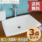 【当店お勧めセット】水栓 洗面器  排水金具 3点セット アンティークな雰囲気を洗面台に ESSENCE E323010 EP17100 カクダイ 150-416