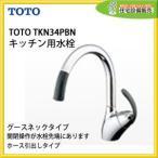 ショッピングTOTO TOTO TKN34PBN ニューウェーブ 台所用シングルレバー混合栓(ハンドシャワータイプ)