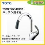 ショッピングTOTO TOTO TKN34PBNZ ニューウェーブ 台所用シングルレバー混合栓(ハンドシャワータイプ)寒冷地仕様